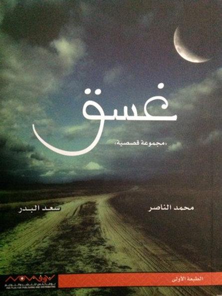غسق - محمد الناصر و سعد البدر
