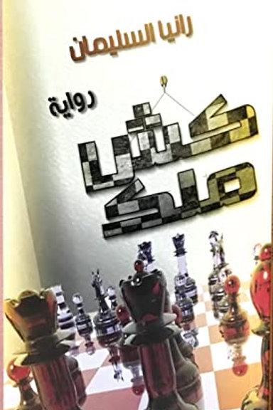 كش ملك - رانيا السليمان