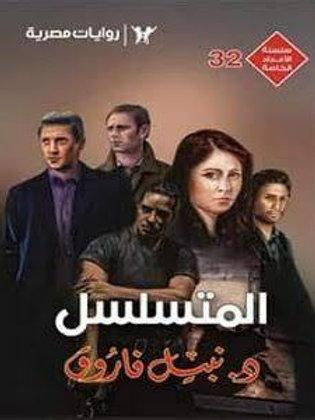 المتسلسل - نبيل فاروق