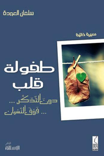 طفولة قلب - سلمان العودة