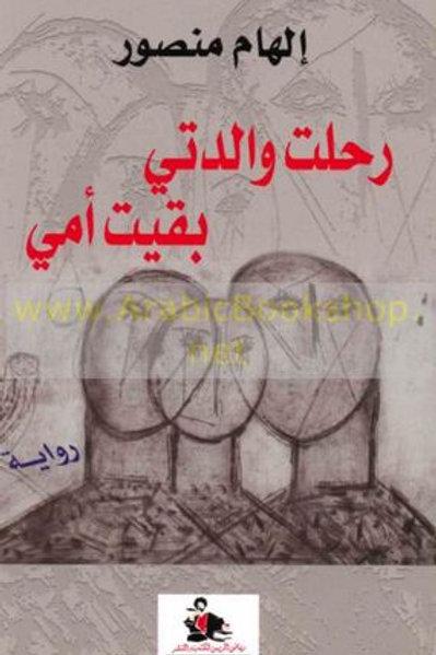 رحلت والدتي بقيت أمي - إلهام منصور