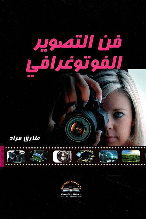 فن التصوير الفوتوغرافي - طارق مراد