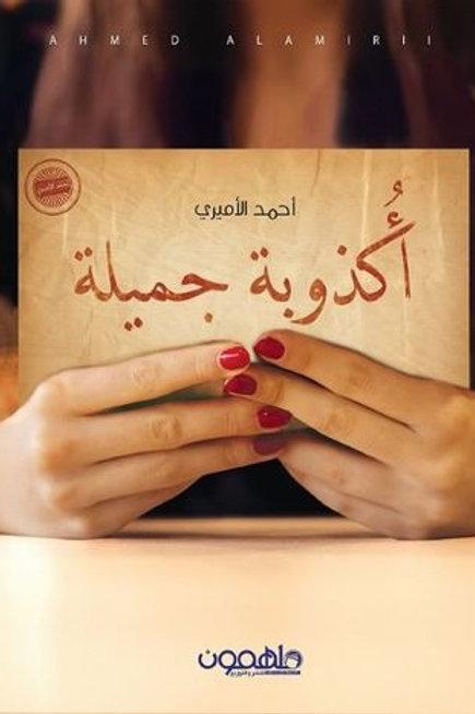 أكذوبة جميلة - أحمد الأميري