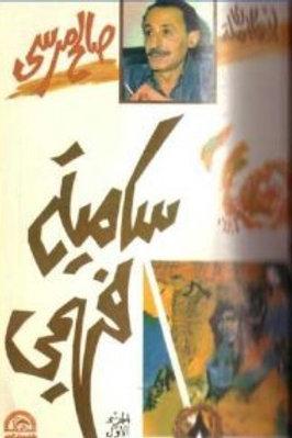 سامية فهمي:1-2 - صالح مرسي