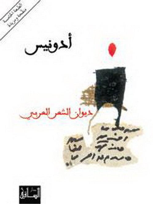 ديوان الشعر العربي 4 - أدونيس