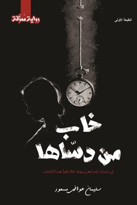 خاب من دساها - سليمان مسعود
