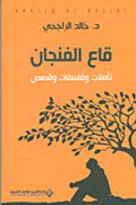 قاع الفنجان - خالد الراجحي