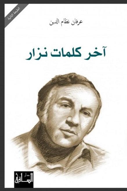 آخر كلمات نزار - عرفان نظام الدين
