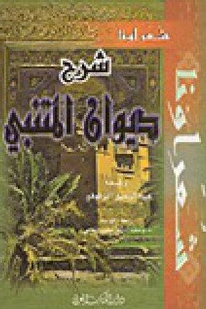 شرح ديوان المتنبي - عبدالرحمن البرقوقي
