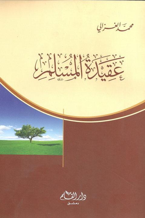 عقيدة المسلم - محمد الغزالي