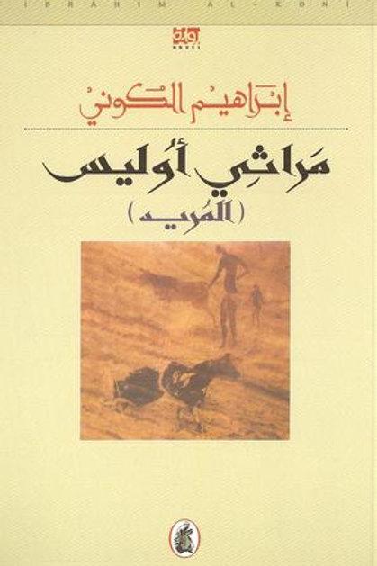 مراثي أوليس - إبراهيم الكوني