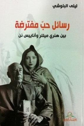 رسائل حب مفترضة بين هنري ميللر وأناييس نن - ليلى البلوشي