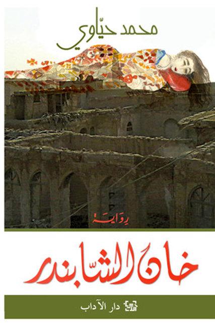 خان الشابندر - محمد حياوي