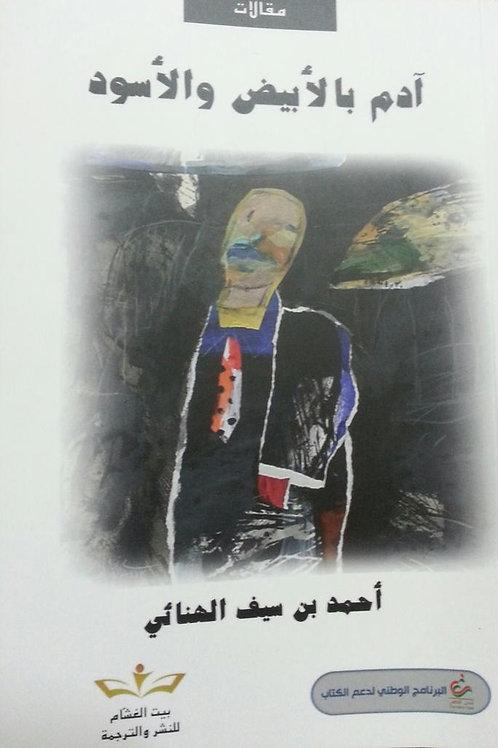 آدم بالأبيض والأسود - أحمد الهنائي