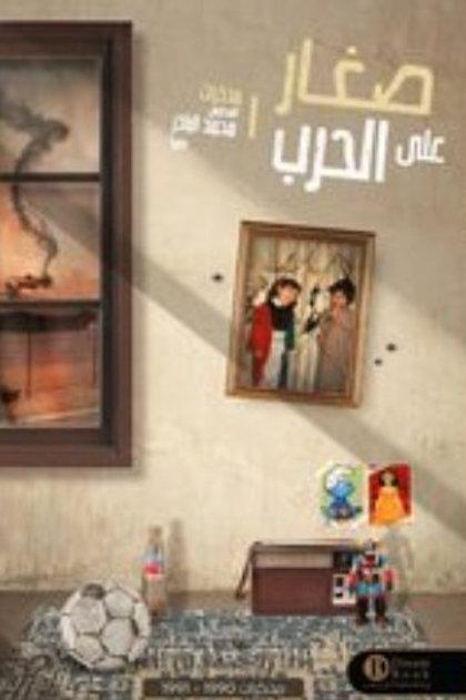 صغار على الحرب - محمد الباذر