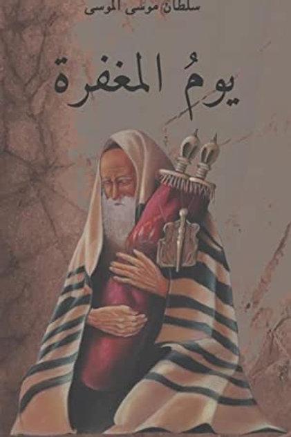 يوم المغفرة - سلطان موسى الموسى