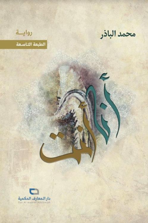 أنا أنت - محمد الباذر