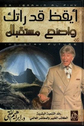 أيقظ قدراتك واصنع مستقبلك - إبراهيم الفقي