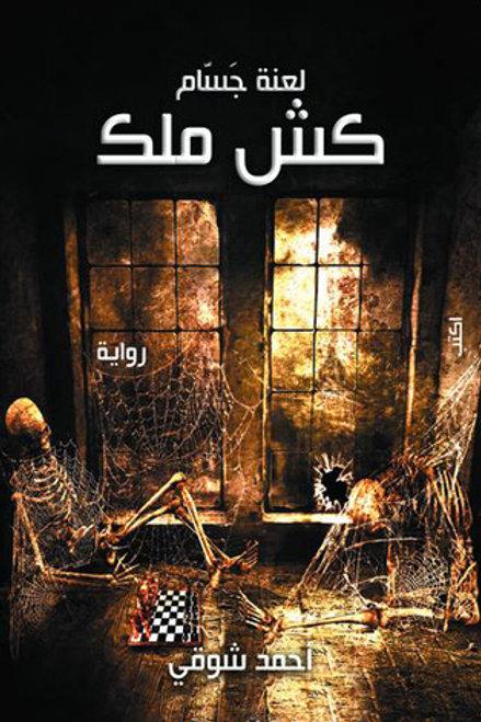 كش ملك : لعنة جسام - أحمد شوقي