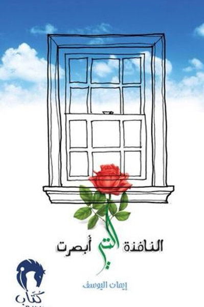 النافذة التي أبصرت - إيمان اليوسف