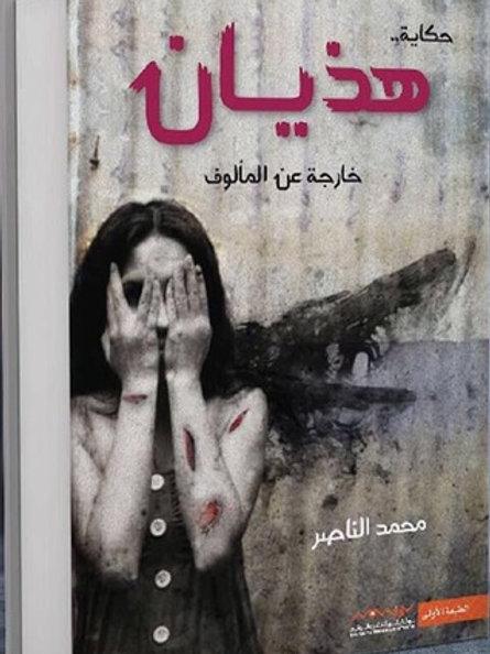 هذيان - محمد الناصر