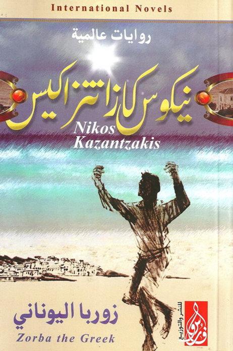 زوربا اليوناني - نيكوس كازانتزاكيس