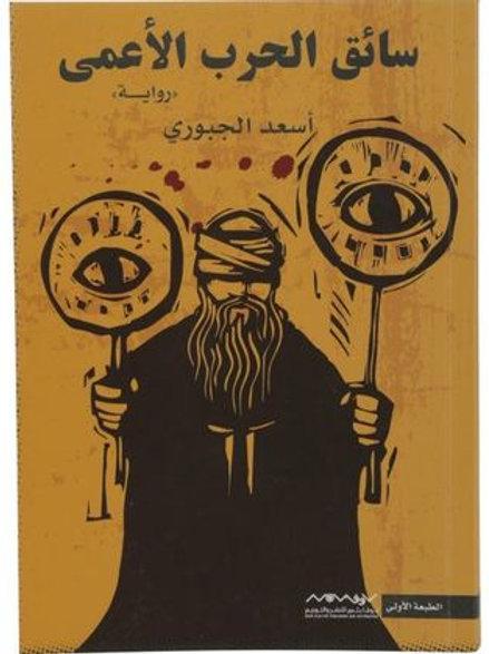 سائق الحرب الأعمى - أسعد الجبوري