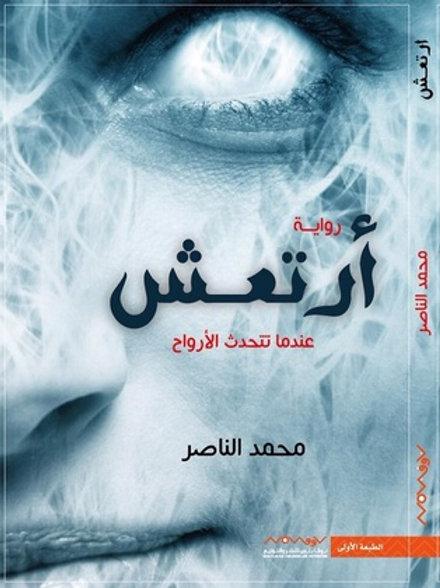 أرتعش - محمد الناصر