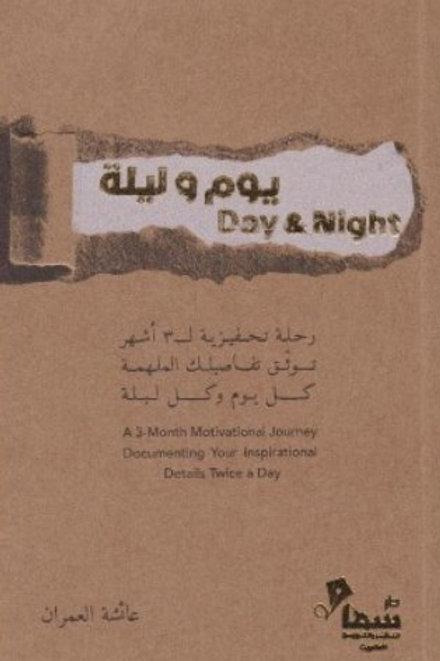 يوم وليلة - عائشة العمران