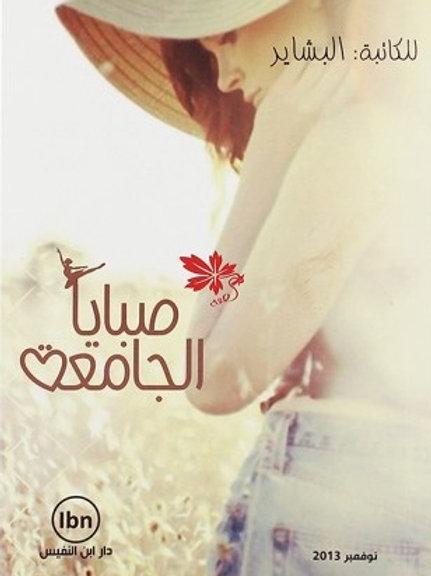 صبايا الجامعة - البشاير