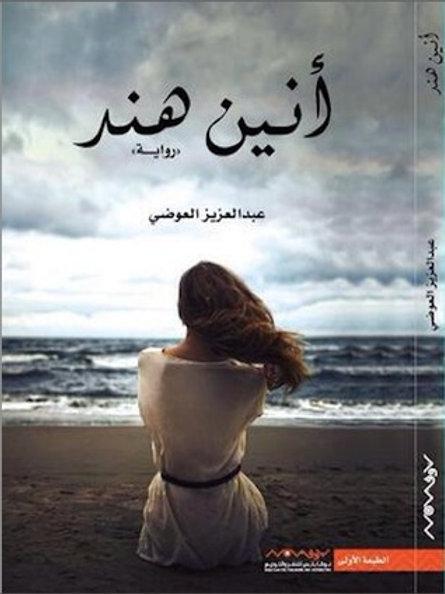 أنين هند - عبدالعزيز العوضي