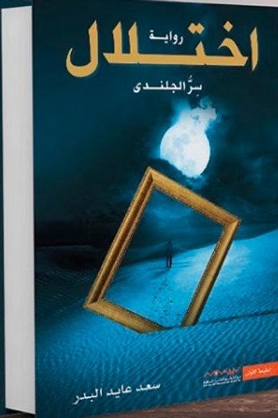 اختلال سر الجلندى - سعد عايد البدر
