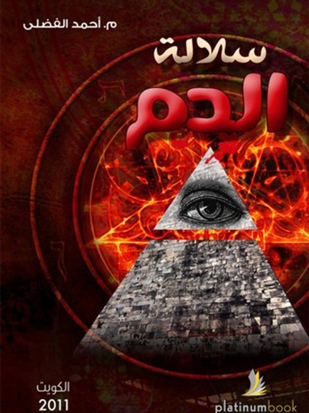سلالة الدم - أحمد الفضلي