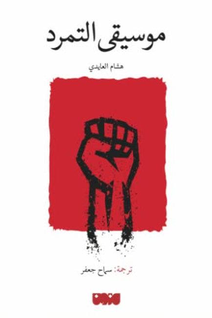 موسيقى التمرد - هشام العايدي