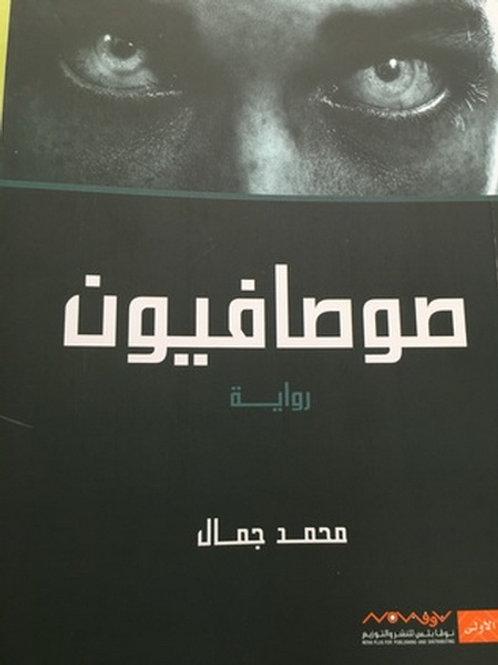 صوصافيون - محمد جمال