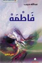 فاطمه - عبدالله حبيب