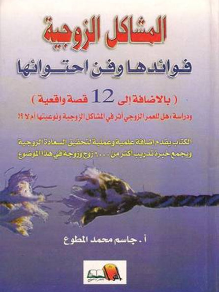 المشاكل الزوجية - جاسم محمد