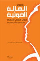 الهالة الضوئية حول جسم الإنسان - دلاور محمد ناصر