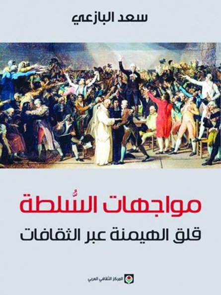 مواجهات السلطة : قلق الهيمنة عبر الثقافات - سعد البازعي