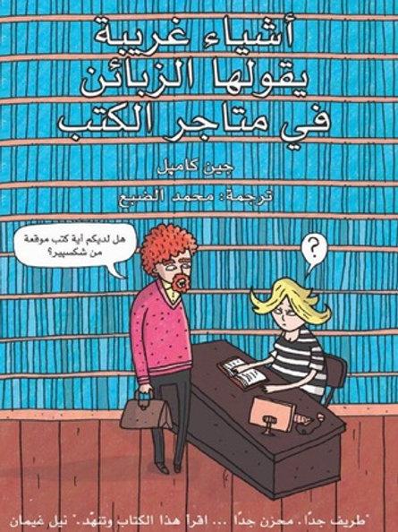 أشياء غريبة يقولها الزبائن في متاجر الكتب - جين كاميل