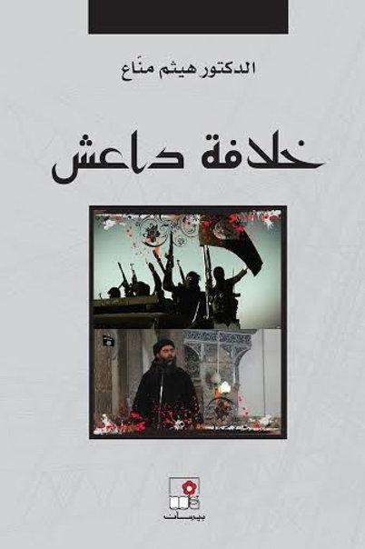خلافة داعش - هيثم مناع
