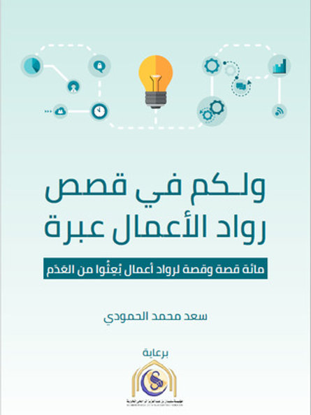 ولكم في قصص رواد الأعمال عبرة - سعد محمد الحمودي