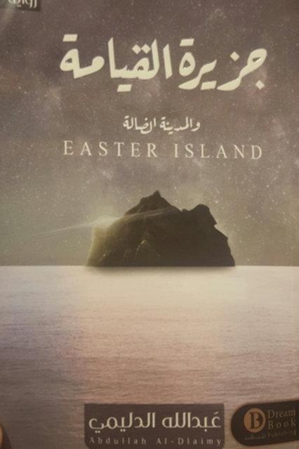 جزيرة القيامة - عبدالله الدليمي