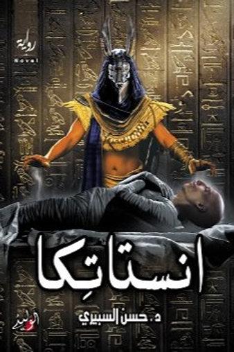 انستاتكا - حسن السبيري