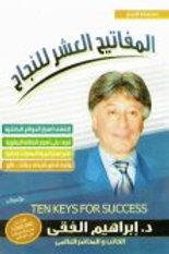 المفاتيح العشر للنجاح - إبراهيم الفقي