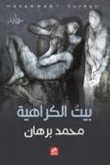 بيت الكراهية - محمد برهان