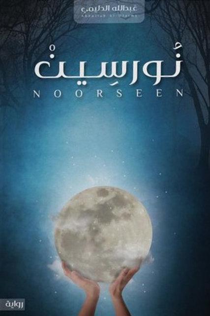 نورسين - عبدالله الدليمي