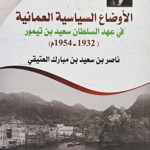 الأوضاع السياسية العمانية في عهد السلطان سعيد بن تيمور - ناصر العتيقي