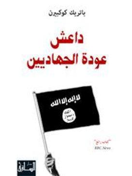 داعش : عودة الجهاديين - باتريك كوكبيرن