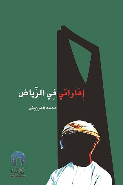 إماراتي في الرياض - محمد المرزوقي
